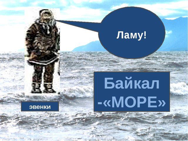 Ламу! Байкал -«МОРЕ» эвенки