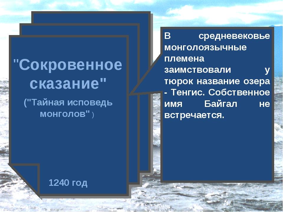 """""""Сокровенное сказание"""" (""""Тайная исповедь монголов"""" ) В средневековье монголоя..."""