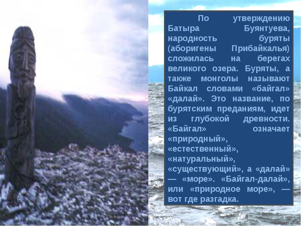 По утверждению Батыра Буянтуева, народность буряты (аборигены Прибайкалья) с...