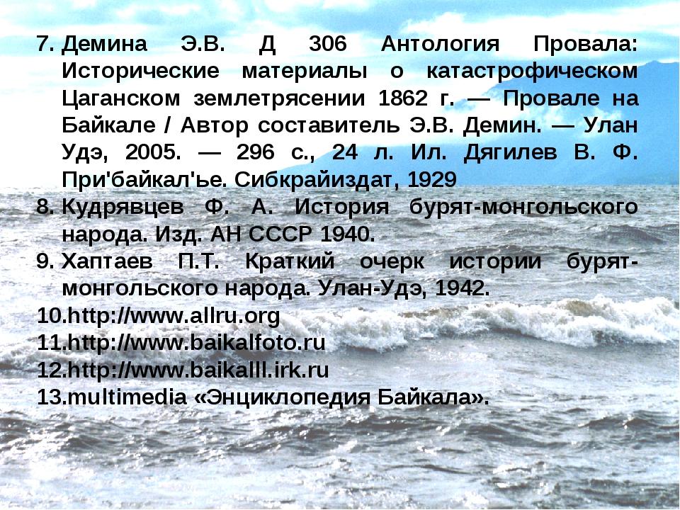 Демина Э.В. Д 306 Антология Провала: Исторические материалы о катастрофическо...