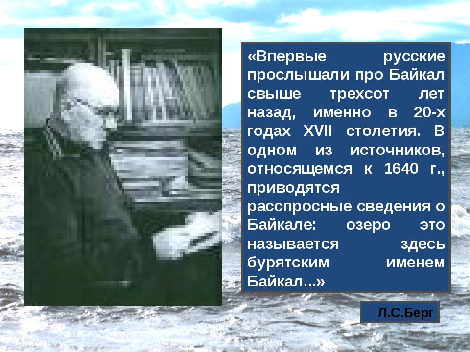 «Впервые русские прослышали про Байкал свыше трехсот лет назад, именно в 20-х...