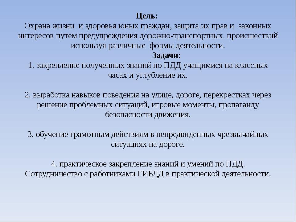 Цель: Охрана жизни и здоровья юных граждан, защита их прав и законных интерес...