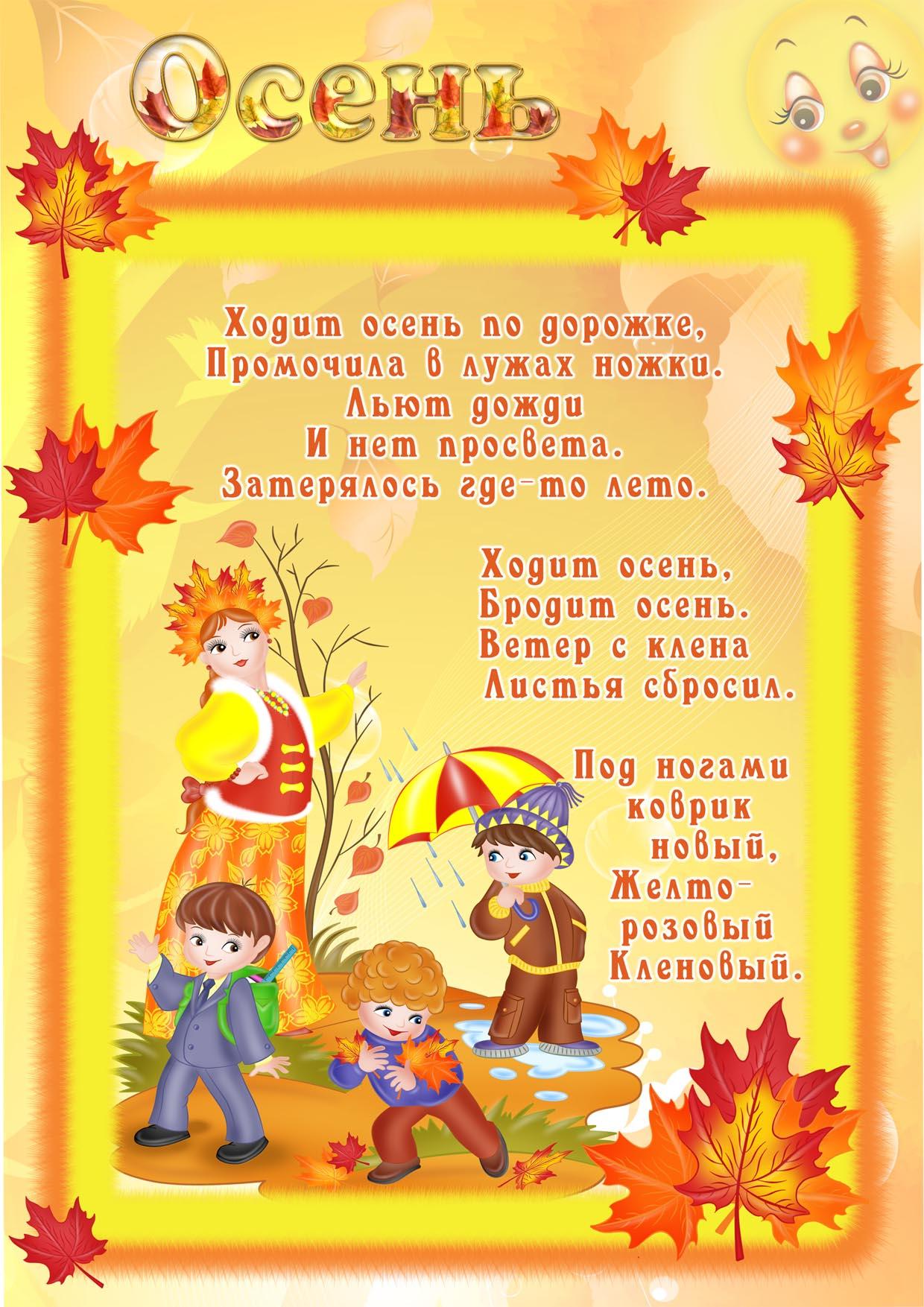 Стих про осень для детей в сад