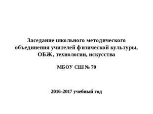 Заседание школьного методического объединения учителей физической культуры, О
