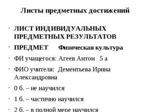 Листы предметных достижений ЛИСТ ИНДИВИДУАЛЬНЫХ ПРЕДМЕТНЫХ РЕЗУЛЬТАТОВ ПРЕДМЕ