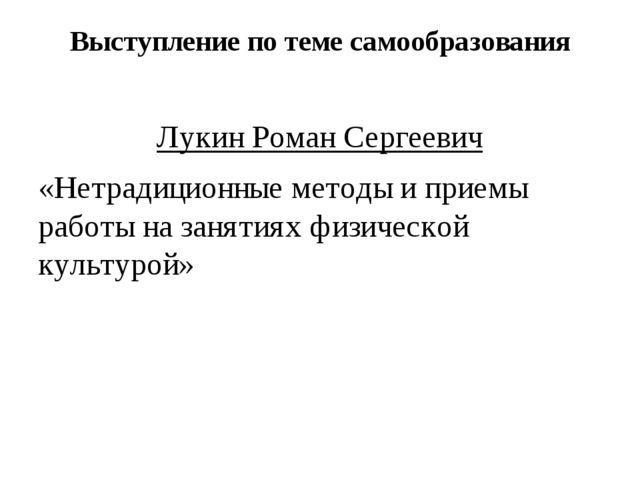 Выступление по теме самообразования Лукин Роман Сергеевич «Нетрадиционные мет...
