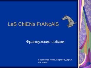 LeS ChiENs FrANçAiS Французские собаки Гарбузова Анна, Коркота Дарья 6А класс.