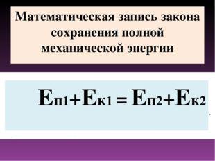 Математическая запись закона сохранения полной механической энергии Еп1+Ек1 =