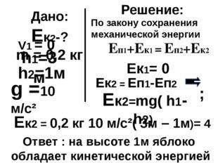 Дано: Ек2-? m = 0,2 кг h2=1м h1=3м Решение: Еп1+Ек1 = Еп2+Ек2 Ек2=mg( h1-h2)