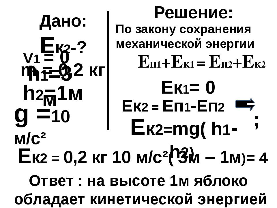 Дано: Ек2-? m = 0,2 кг h2=1м h1=3м Решение: Еп1+Ек1 = Еп2+Ек2 Ек2=mg( h1-h2)...