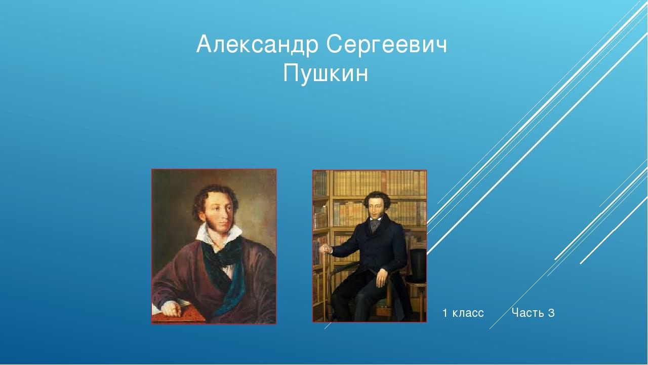 Александр Сергеевич Пушкин 1 класс Часть 3