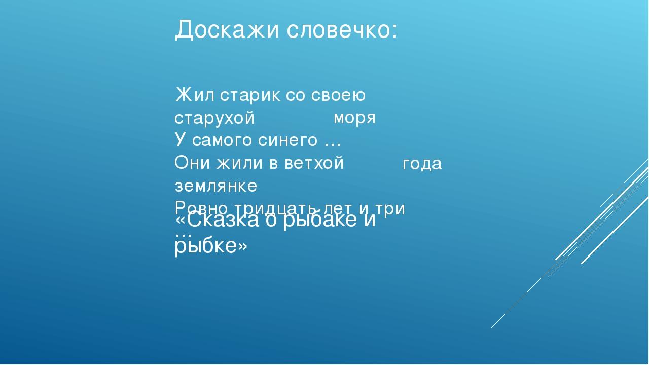 Жил старик со своею старухой У самого синего … Они жили в ветхой землянке Ров...