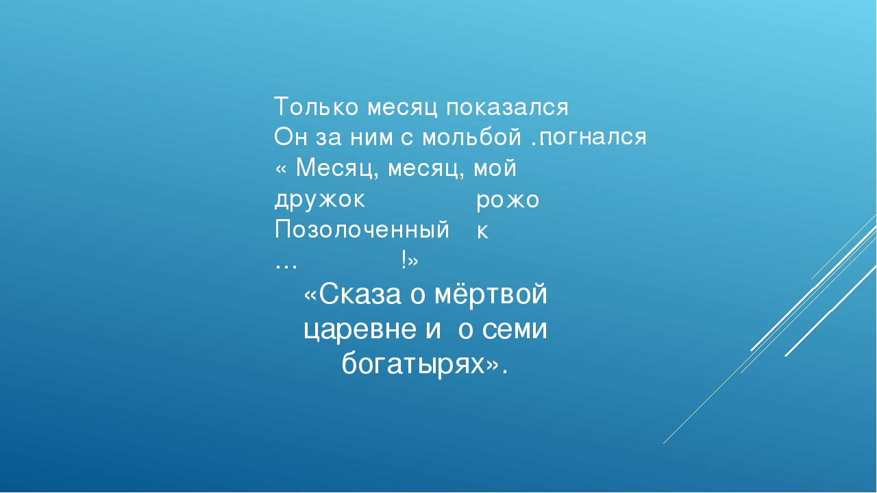 Только месяц показался Он за ним с мольбой … « Месяц, месяц, мой дружок Позол...