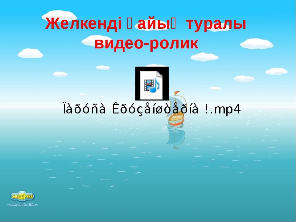 Желкенді қайық туралы видео-ролик