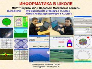 Руководитель: Незнанов Сергей Александрович – nsa59@mail.ru ИНФОРМАТИКА В ШКО