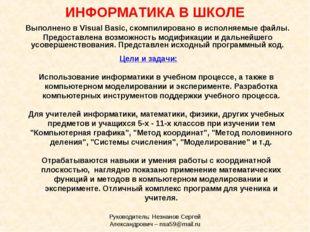 Руководитель: Незнанов Сергей Александрович – nsa59@mail.ru Выполнено в Visua
