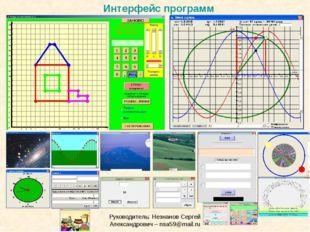 Руководитель: Незнанов Сергей Александрович – nsa59@mail.ru Интерфейс програм