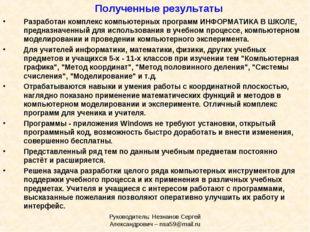 Руководитель: Незнанов Сергей Александрович – nsa59@mail.ru Разработан компле