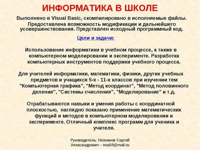 Руководитель: Незнанов Сергей Александрович – nsa59@mail.ru Выполнено в Visua...