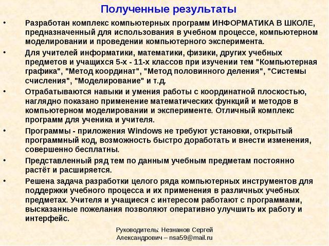Руководитель: Незнанов Сергей Александрович – nsa59@mail.ru Разработан компле...