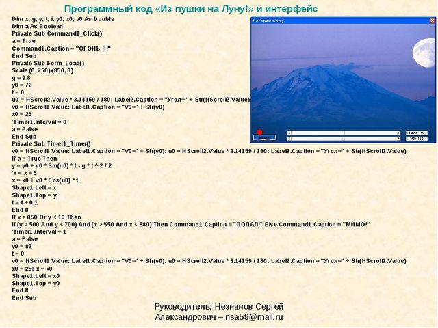 Руководитель: Незнанов Сергей Александрович – nsa59@mail.ru Dim x, g, y, t, i...