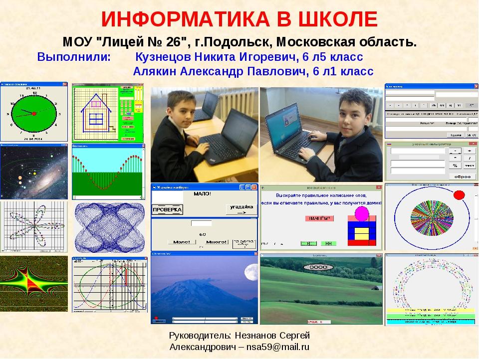 Руководитель: Незнанов Сергей Александрович – nsa59@mail.ru ИНФОРМАТИКА В ШКО...