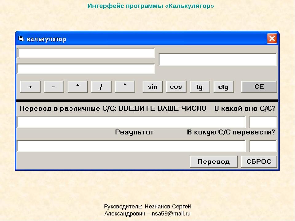 Руководитель: Незнанов Сергей Александрович – nsa59@mail.ru Интерфейс програм...