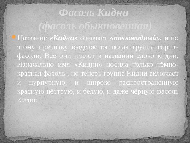 Название «Кидни» означает «почковидный», и по этому признаку выделяется целая...
