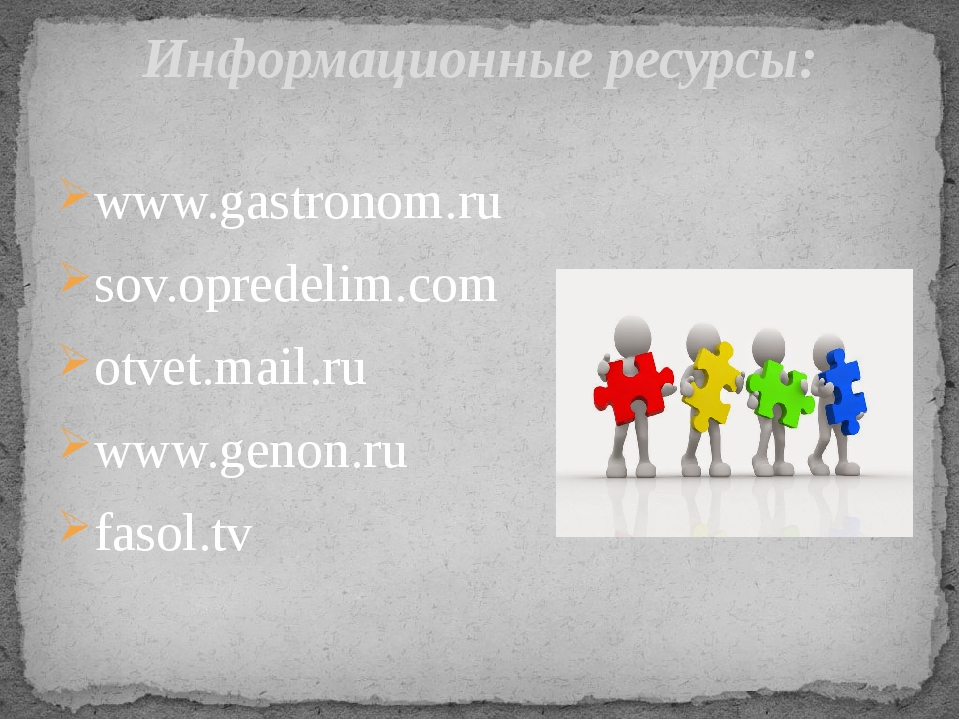 www.gastronom.ru sov.opredelim.com otvet.mail.ru www.genon.ru fasol.tv Информ...