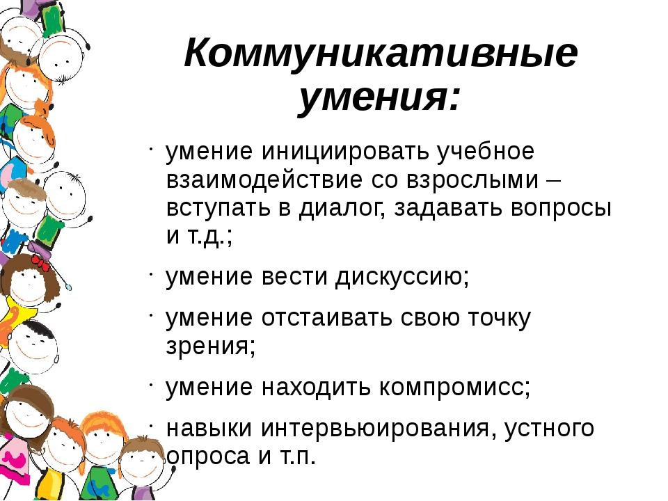 Коммуникативные умения: умение инициировать учебное взаимодействие со взрослы...