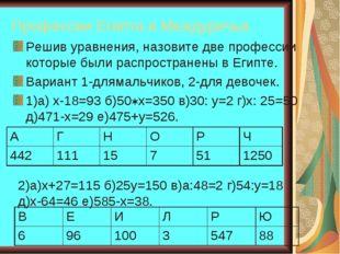 Профессии Египта и Междуречья. Решив уравнения, назовите две профессии которы