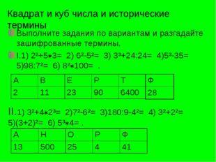 Квадрат и куб числа и исторические термины. Выполните задания по вариантам и