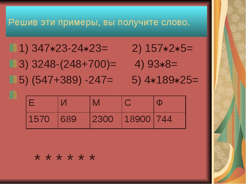 Решив эти примеры, вы получите слово. 1) 34723-2423= 2) 15725= 3) 3248-(2...