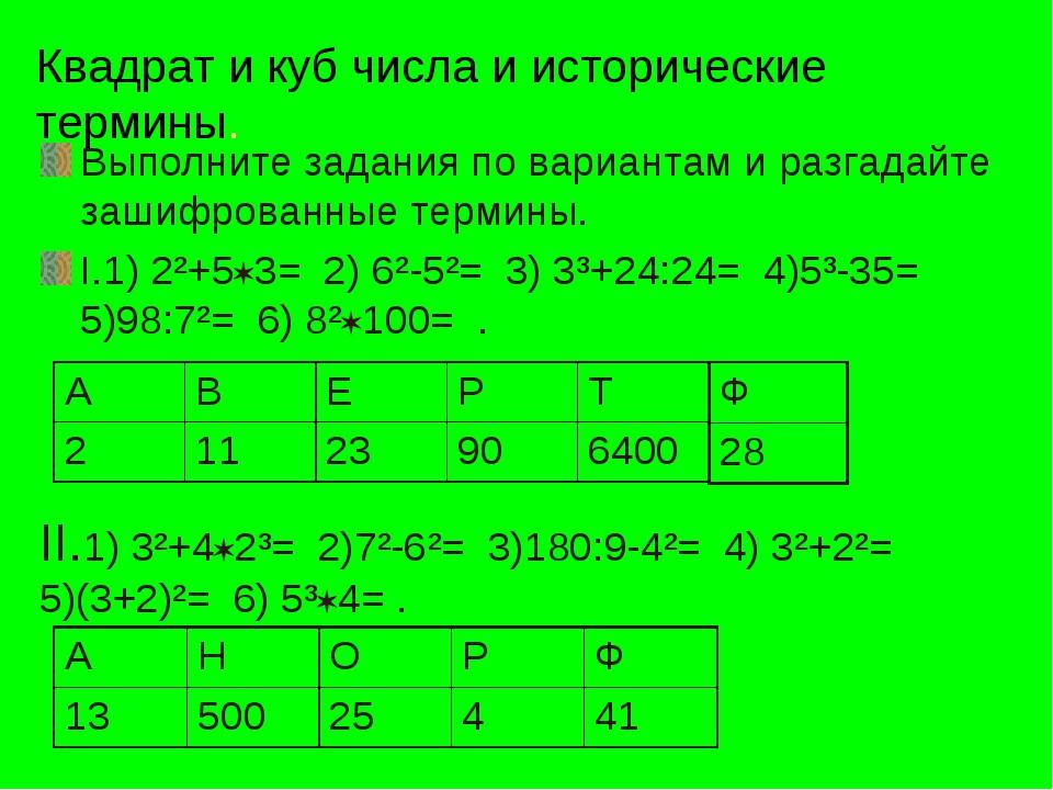 Квадрат и куб числа и исторические термины. Выполните задания по вариантам и...