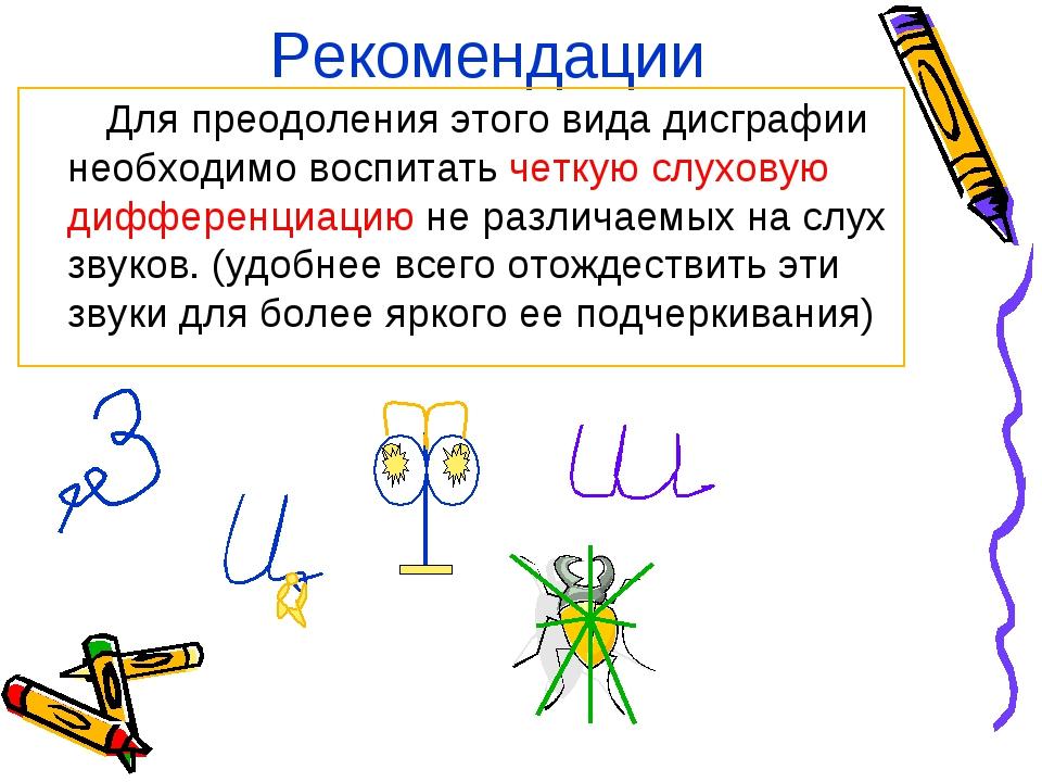 Нарушения письменной речи младших школьников Виды дисграфии  слайда 13 Рекомендации Для преодоления этого вида дисграфии необходимо воспитать четкую