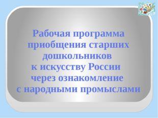 Рабочая программа приобщения старших дошкольников к искусству России через оз
