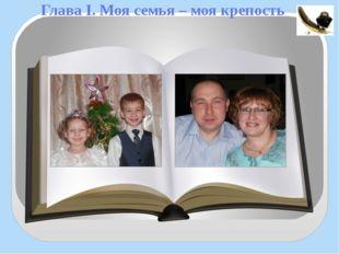 Глава I. Моя семья – моя крепость