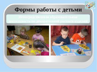 Формы работы с детьми Непосредственная образовательная деятельность по декор