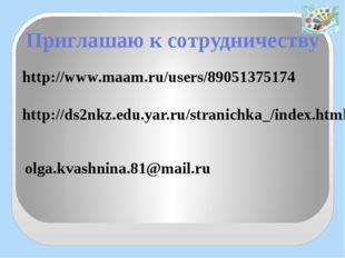 Приглашаю к сотрудничеству http://www.maam.ru/users/89051375174 http://ds2nkz