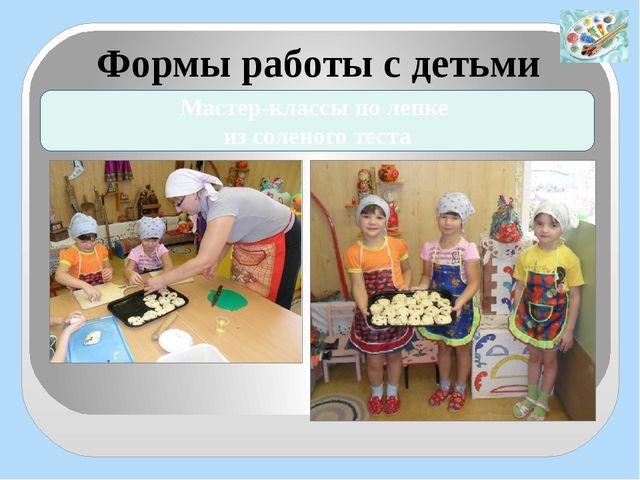 Формы работы с детьми Мастер-классы по лепке из соленого теста