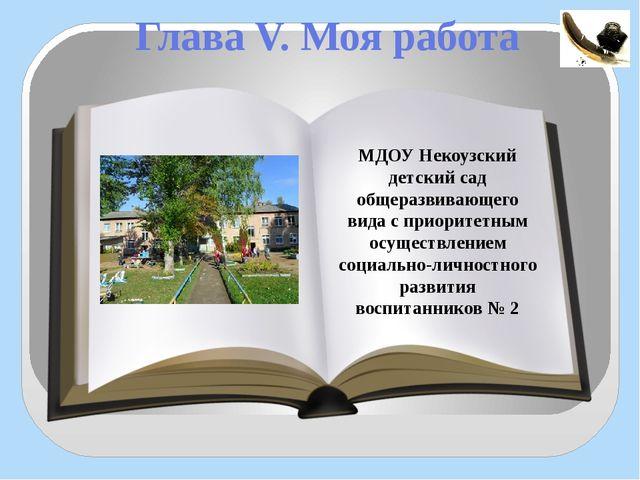 Глава V. Моя работа МДОУ Некоузский детский сад общеразвивающего вида с приор...