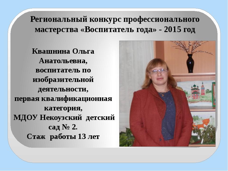 Квашнина Ольга Анатольевна, воспитатель по изобразительной деятельности, перв...