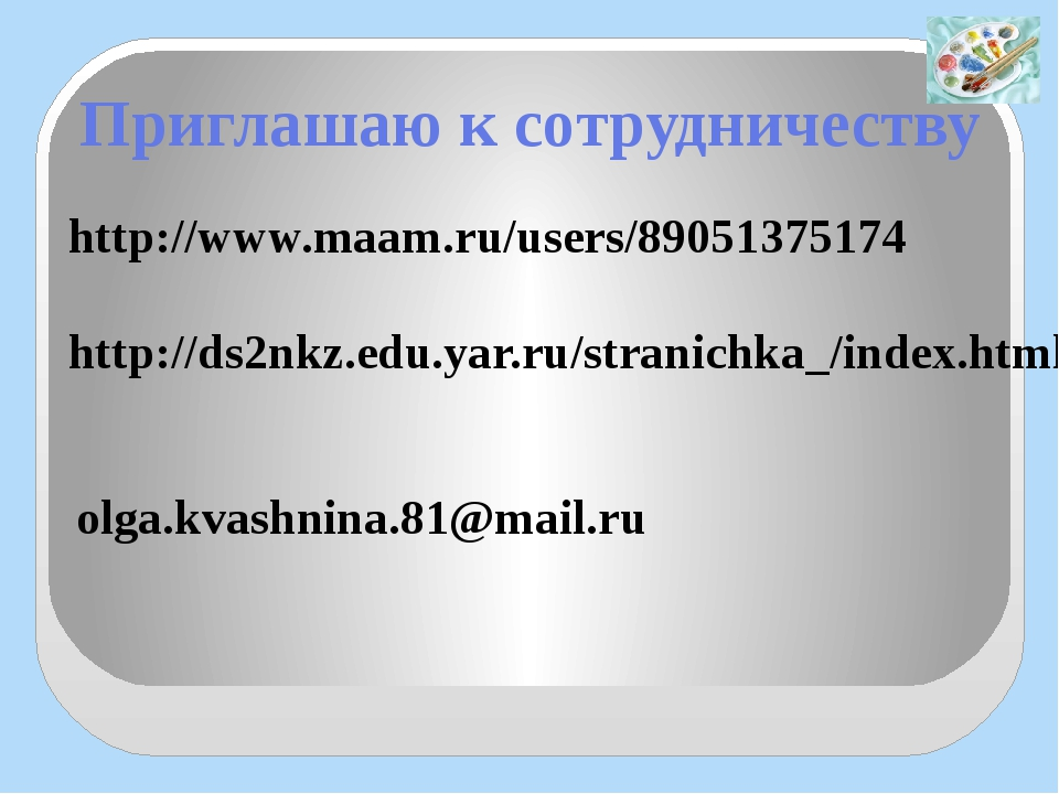 Приглашаю к сотрудничеству http://www.maam.ru/users/89051375174 http://ds2nkz...