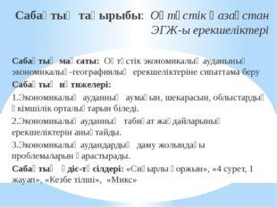 Сабақтың тақырыбы: Оңтүстік Қазақстан ЭГЖ-ы ерекшеліктері Сабақтың мақсаты: О