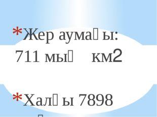 Жер аумағы: 711 мың км2 Халқы 7898 мың адам Орташа халық тығыздығы: 11 адам