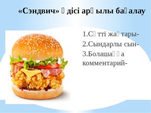 «Сэндвич» әдісі арқылы бағалау 1.Сәтті жақтары- 2.Сындарлы сын- 3.Болашаққа к