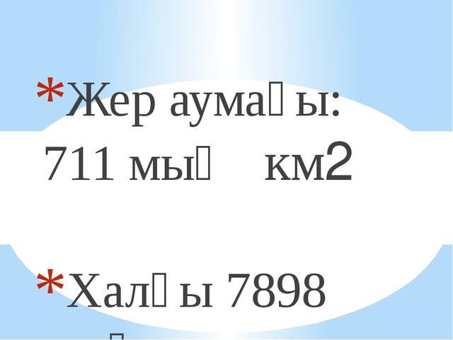 Жер аумағы: 711 мың км2 Халқы 7898 мың адам Орташа халық тығыздығы: 11 адам...