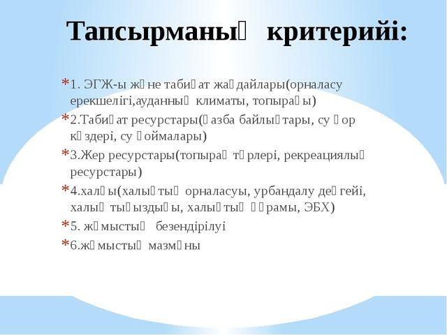 Тапсырманың критерийі: 1. ЭГЖ-ы және табиғат жағдайлары(орналасу ерекшелігі,а...
