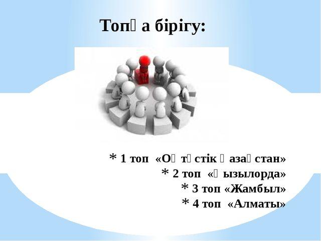 1 топ «Оңтүстік Қазақстан» 2 топ «Қызылорда» 3 топ «Жамбыл» 4 топ «Алматы» То...