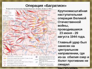 Операция «Багратион» Крупномасштабная наступательная операция Великой Отечест